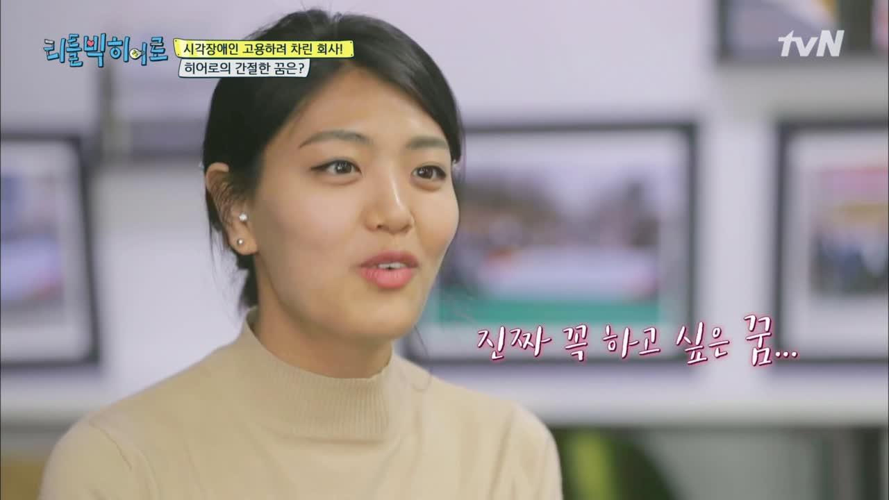 "[tvN Little Big Heroes]  ""Hyeonjin Kim, the CEO of a dream job for the visually impaired"""