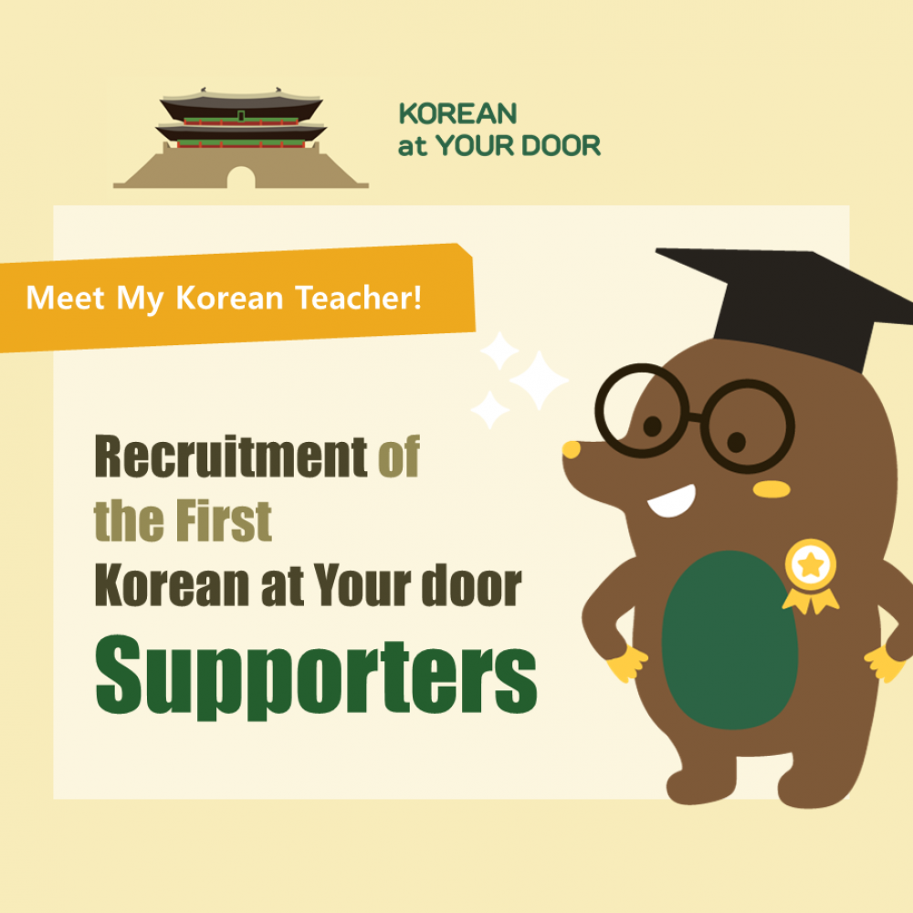 Korean at Your Door's First Supporters Recruiting